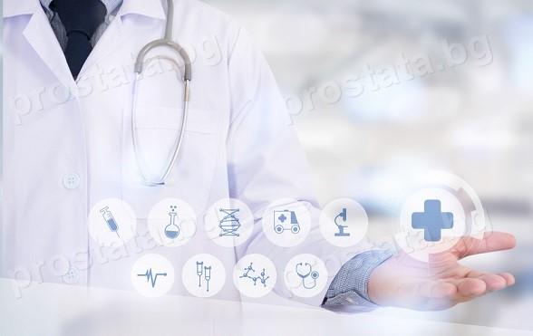 Лечение рак на простатата